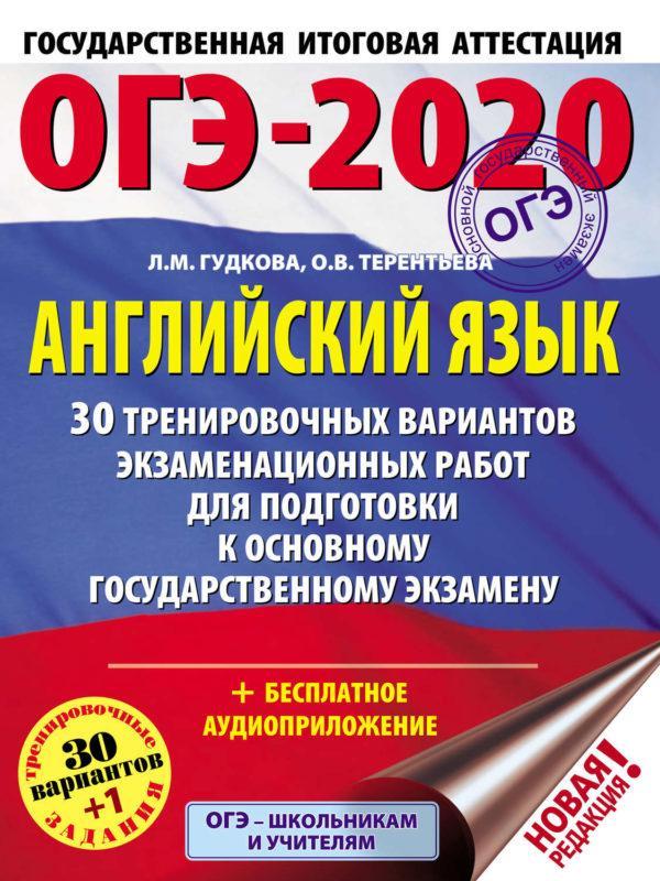 ОГЭ-2020. Английский язык. 30 тренировочных вариантов экзаменационных работ для подготовки к основному государственному экзамену