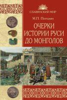 Очерки истории Руси до монголов