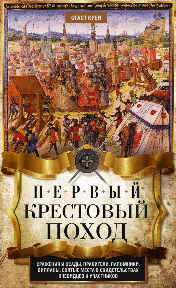 Первый крестовый поход. Сражения и осады