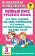 Полный курс русского языка. Все типы заданий