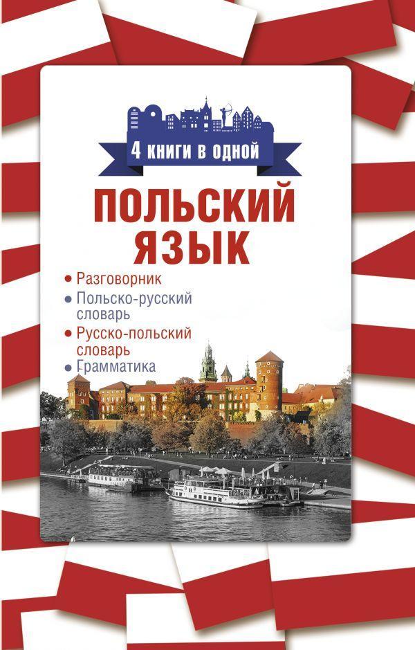 Польский язык. 4 книги в одной: разговорник