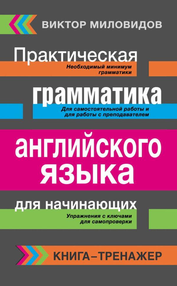 Практическая грамматика английского языка для начинающих. Книга-тренажер