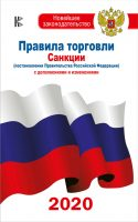 Правила торговли. Санкции (постановления Правительства РФ). С дополнениями и изменениями на 2020 год