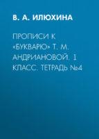 Прописи к «Букварю» Т. М. Андриановой. 1 класс. Тетрадь №4
