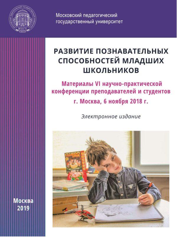 Развитие познавательных способностей младших школьников. Материалы VI научно-практической конференции преподавателей и студентов