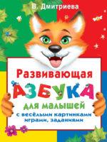 Развивающая азбука для малышей с веселыми картинками