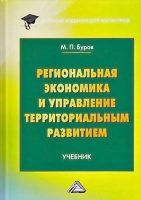 Региональная экономика и управление территориальным развитием