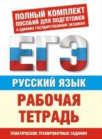 Русский язык. Рабочая тетрадь. Тематические задания уровней А