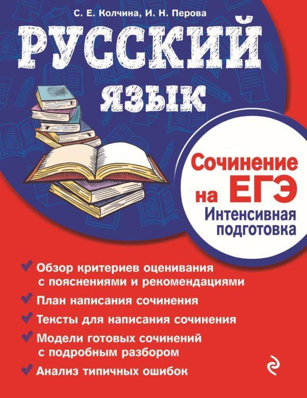 Русский язык. Сочинение на ЕГЭ. Интенсивная подготовка