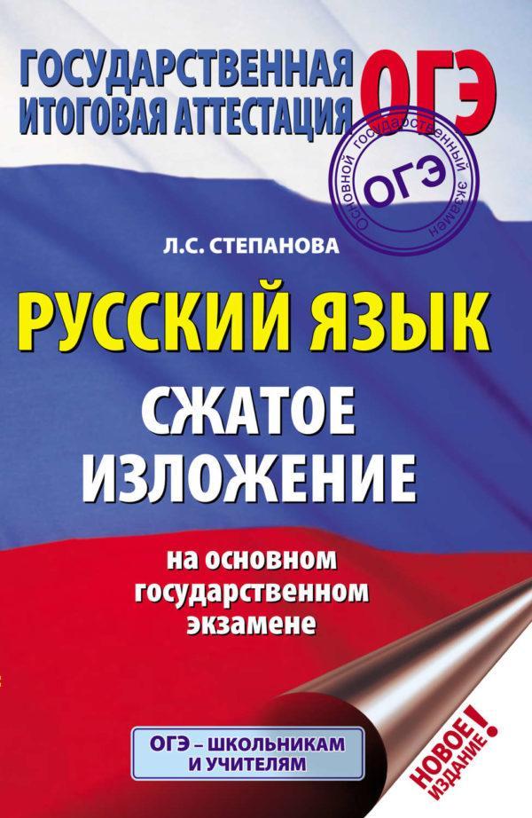 Русский язык. Сжатое изложение на ОГЭ