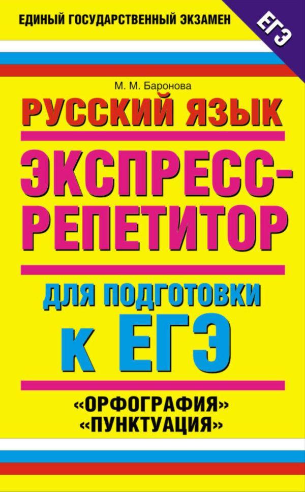 Русский язык. Экспресс-репетитор для подготовки к ЕГЭ. «Орфография»