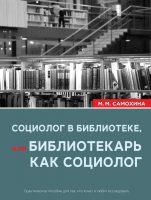 Социолог в библиотеке