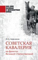 Советская кавалерия на фронтах Великой Отечественной