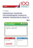 Современные технологии программирования: разработка Windows-приложений на языке С#. Том 1
