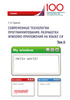 Современные технологии программирования: разработка Windows-приложений на языке С#. Том 2