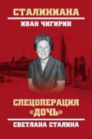 Спецоперация «Дочь». Светлана Сталина