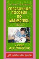 Справочное пособие по математике. Уроки математики. 2 класс. Часть 2
