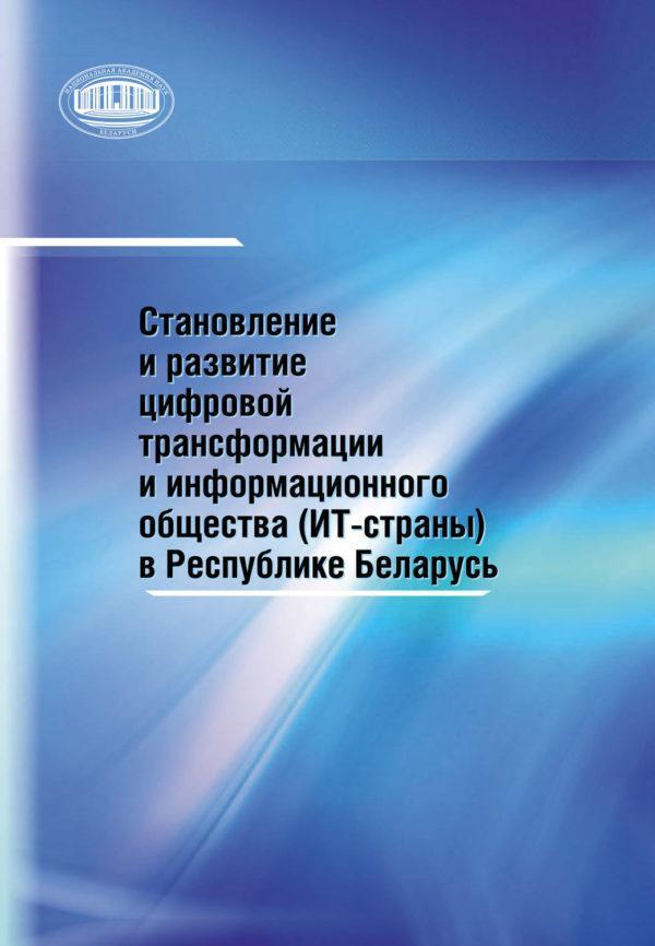 Становление и развитие цифровой трансформации и информационного общества (ИТ-страны) в Республике Беларусь