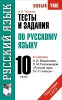 Тесты и задания по русскому языку для подготовки к ЕГЭ к учебнику А.И. Власенкова