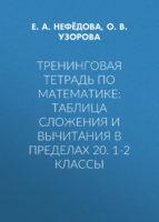 Тренинговая тетрадь по математике: таблица сложения и вычитания в пределах 20. 1-2 классы