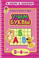 Учим буквы. Для детей 3–4 лет