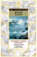 Великие тайны океанов. Атлантический океан. Тихий океан. Индийский океан (сборник)
