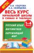 Весь курс начальной школы в схемах и таблицах. 1–4 класс. Русский язык
