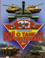 Все о танках и бронетехнике