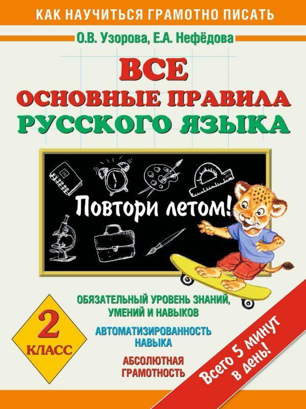 Все основные правила русского языка. 2 класс. Повтори летом!