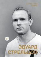 Эдуард Стрельцов: Памятник человеку без локтей