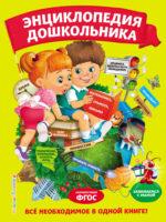 Энциклопедия дошкольника