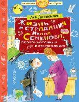 Жизнь и страдания Ивана Семёнова