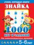 Знайка. 1000 игр и заданий для интеллектуального развития. 5-6 лет
