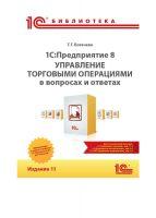 1С:Предприятие 8. Управление торговыми операциями в вопросах и ответах. Издание 11 (+ epub)