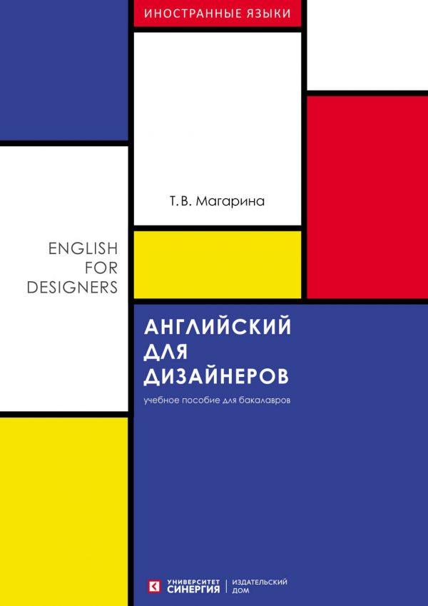 Английский для дизайнеров (English for Designers)