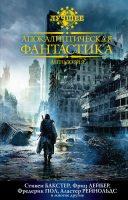 Апокалиптическая фантастика. Антология