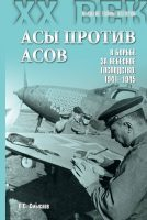 Асы против асов. В борьбе за небесное господство. 1941–1945