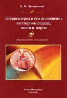 Атеросклероз и его осложнения со стороны сердца