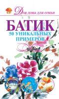 Батик. 50 уникальных примеров
