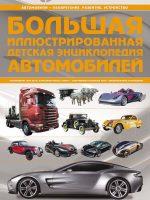 Большая иллюстрированная детская энциклопедия автомобилей