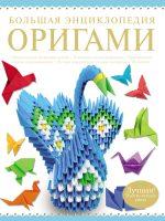 Большая энциклопедия оригами