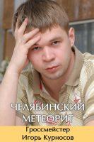 Челябинский метеорит. Гроссмейстер Игорь Курносов