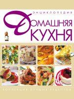 Домашняя кухня. Энциклопедия