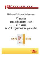 Факты хозяйственной жизни в «1С:Бухгалтерии 8» (+ epub)
