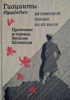 Гиацинты. Из немецкой поэзии XII–XX вв. / Hyazinthen. Aus deutscher Poesie XII.–XX Jh.