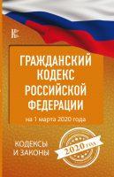 Гражданский Кодекс Российской Федерации на 1 марта 2020 года