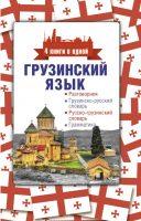 Грузинский язык. 4 книги в одной: разговорник