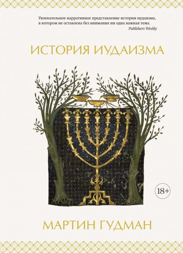 История иудаизма