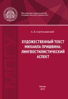 Художественный текст Михаила Пришвина: лингвостилистический аспект