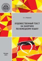 Художественный текст на занятиях по немецкому языку / Literarischer Text im DaF-Unterricht: Stationenlernen (didaktische Aufbereitung von Lehrmaterialien)